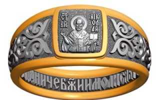 Кольцо николай чудотворец