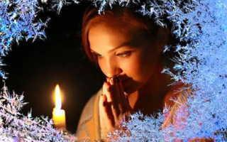 Какую молитву нужно читать в сочельник
