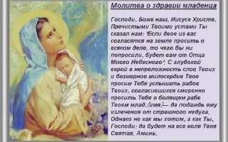 Самая сильная молитва о здравии ребенка