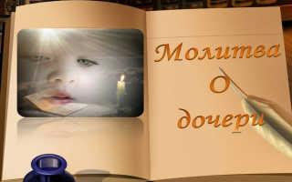 Молитва о дочери очень сильная материнская защита