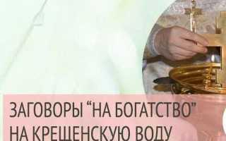 Наталья степанова заговор на крещение