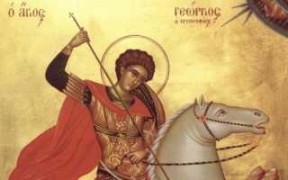 Молитвы Георгию Победоносцу: о помощи, о защите, на победу