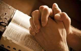 Сильная молитва от злых людей на работе