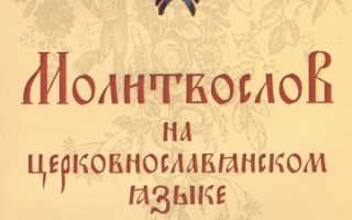 Утренние молитвы читать на церковно славянском