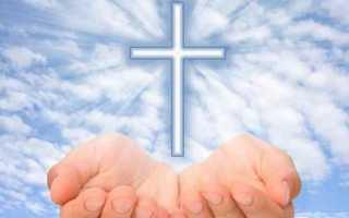 Молитва перед работой: молитва перед началом всякого дела, работы, собеседования, учебного года