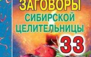 Заговоры сибирской целительницы натальи степановой читать