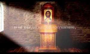 Отче наш молитва на русском видео