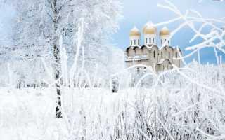 Январские православные праздники