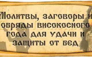 Степанова заговор на високосный год