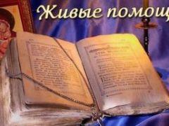 Молитва живые помощи: текст на русском языке