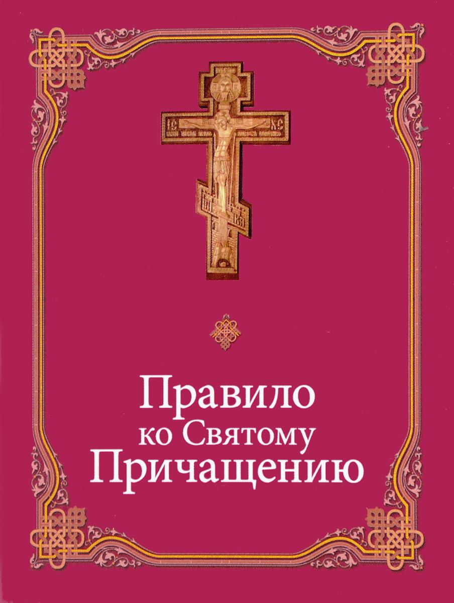 Три канона ко Причастию: совмещенные, как и когда читать ...