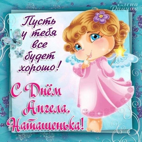 поздравления и открытка с днем ангела для натальи примеру, диван кушетка